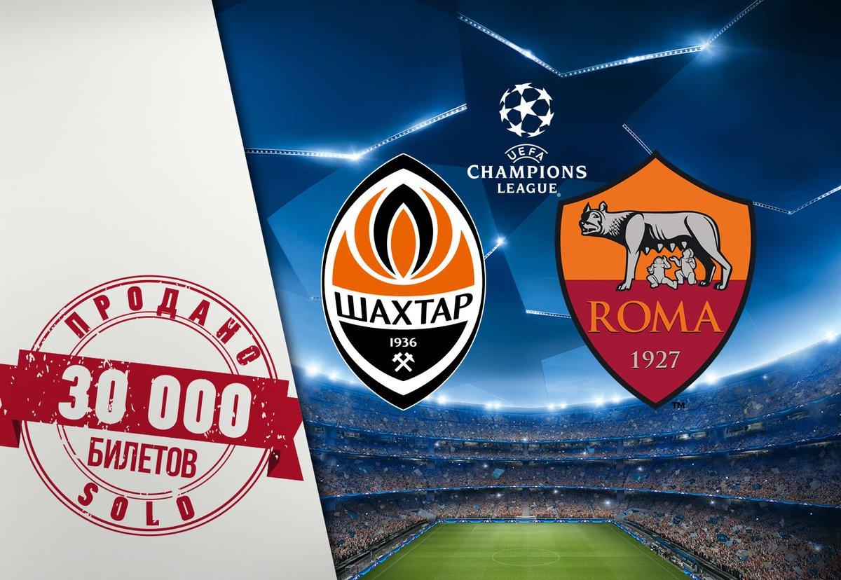 На матче Лиги чемпионов в Харькове стоит ожидать аншлаг / twitter.com/FCShakhtar
