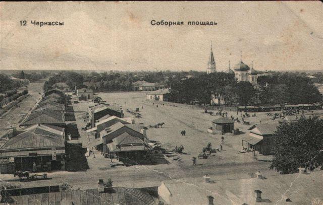 Черкаси. Фото початку ХХ століття / beket.com.ua