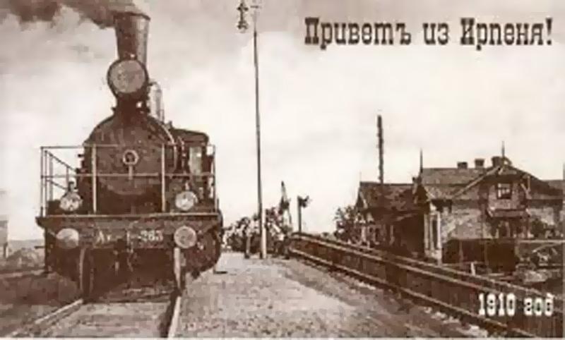 Залізнична станція в Ірпені. Листівка 1910 року / irpin.online
