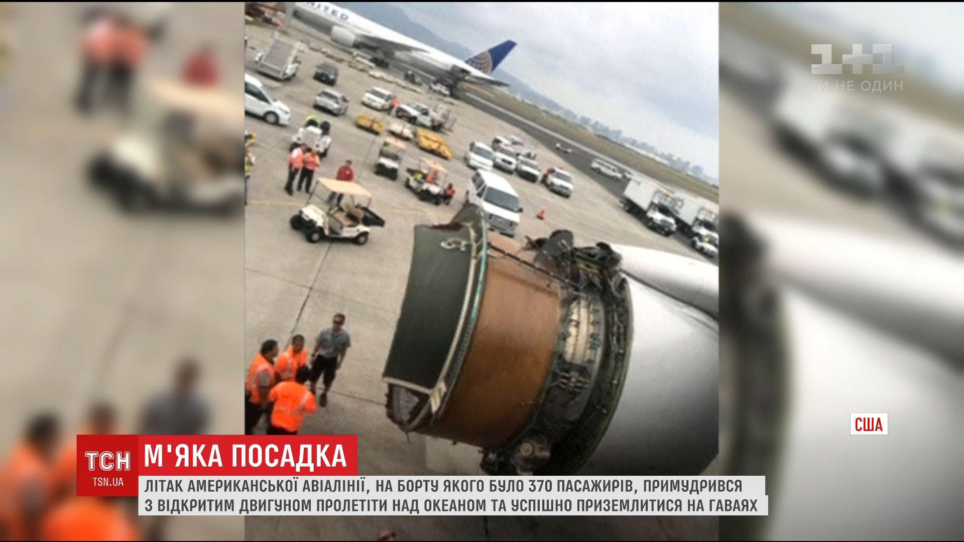 Самолет американской авиакомпании чудом приземлился после поломки в небе /  ТСН
