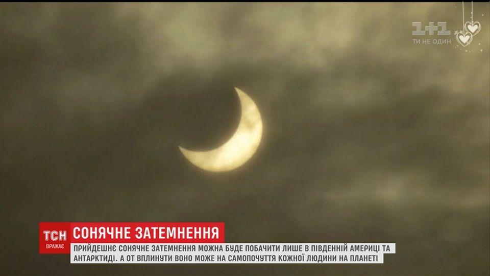 Солнечное затмение состоится 15 февраля / Скриншот