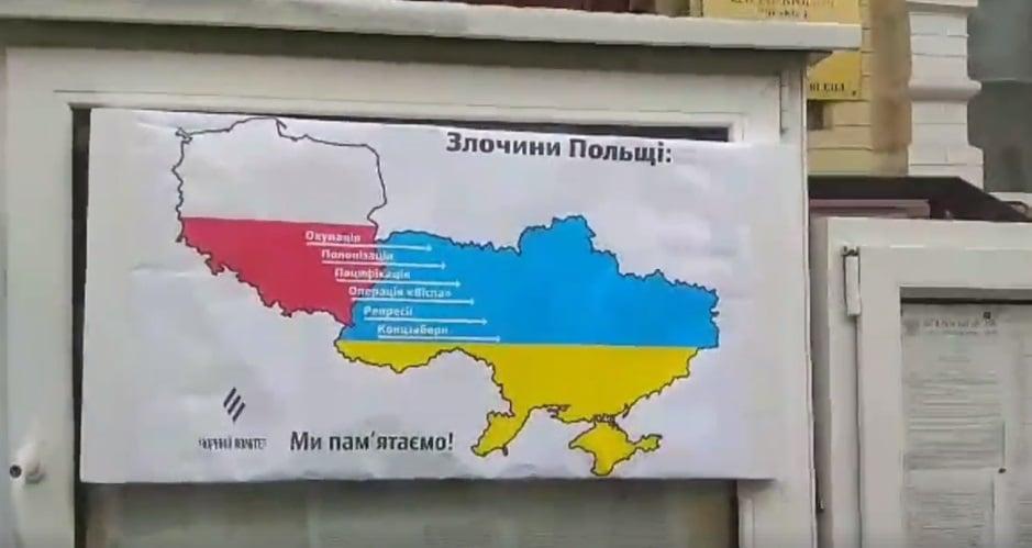 """""""доска польских преступлений против Украины"""""""