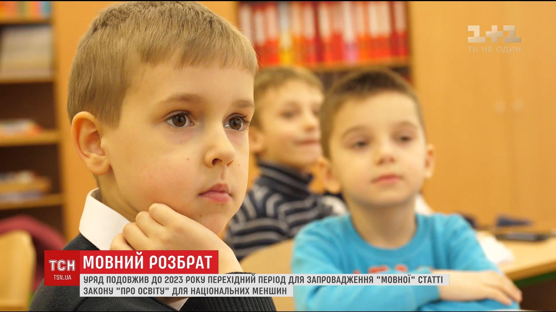 """Кабмін пішов на поступки Угорщині щодо """"мовного"""" питання у законі """"Про освіту"""""""