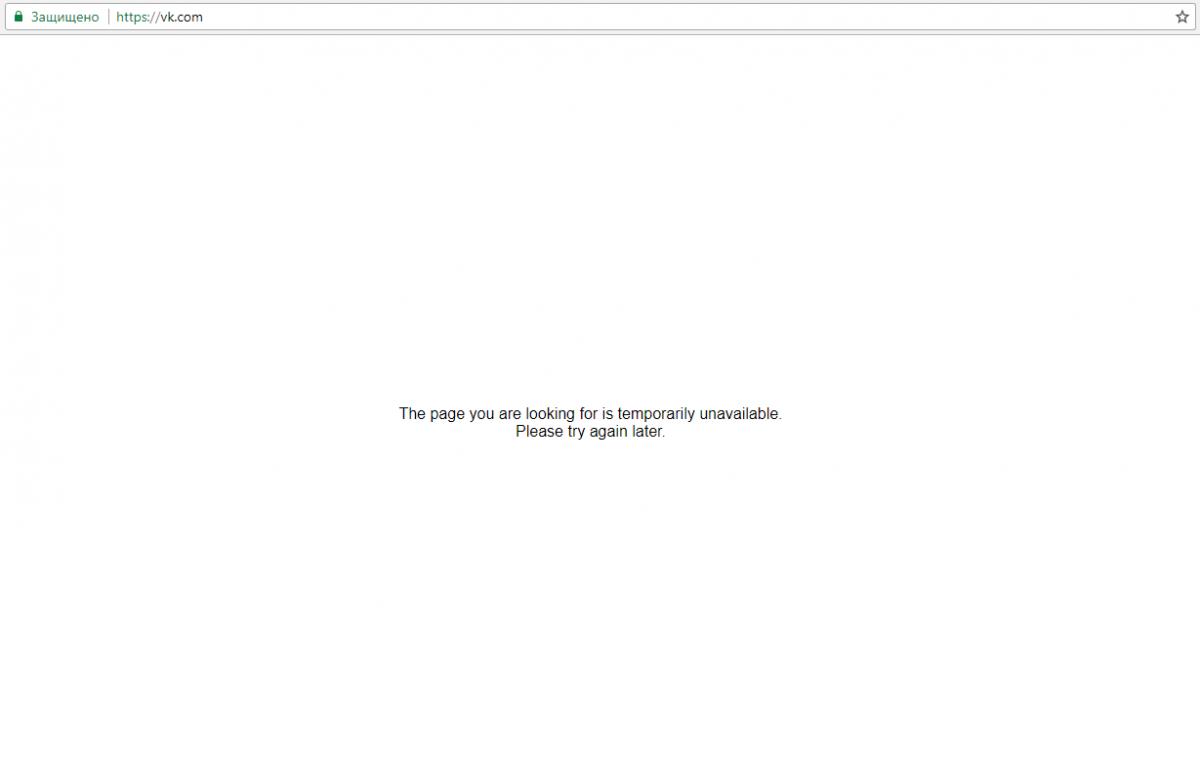 """Пользователи не могут зайти на сайт соцсети """"Вконтакте""""/ скриншот"""