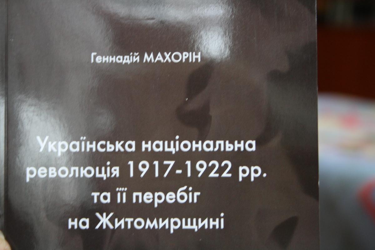 В Житомире презентовали историческую книгу про украинскую национальную революцию / фото УНИАН