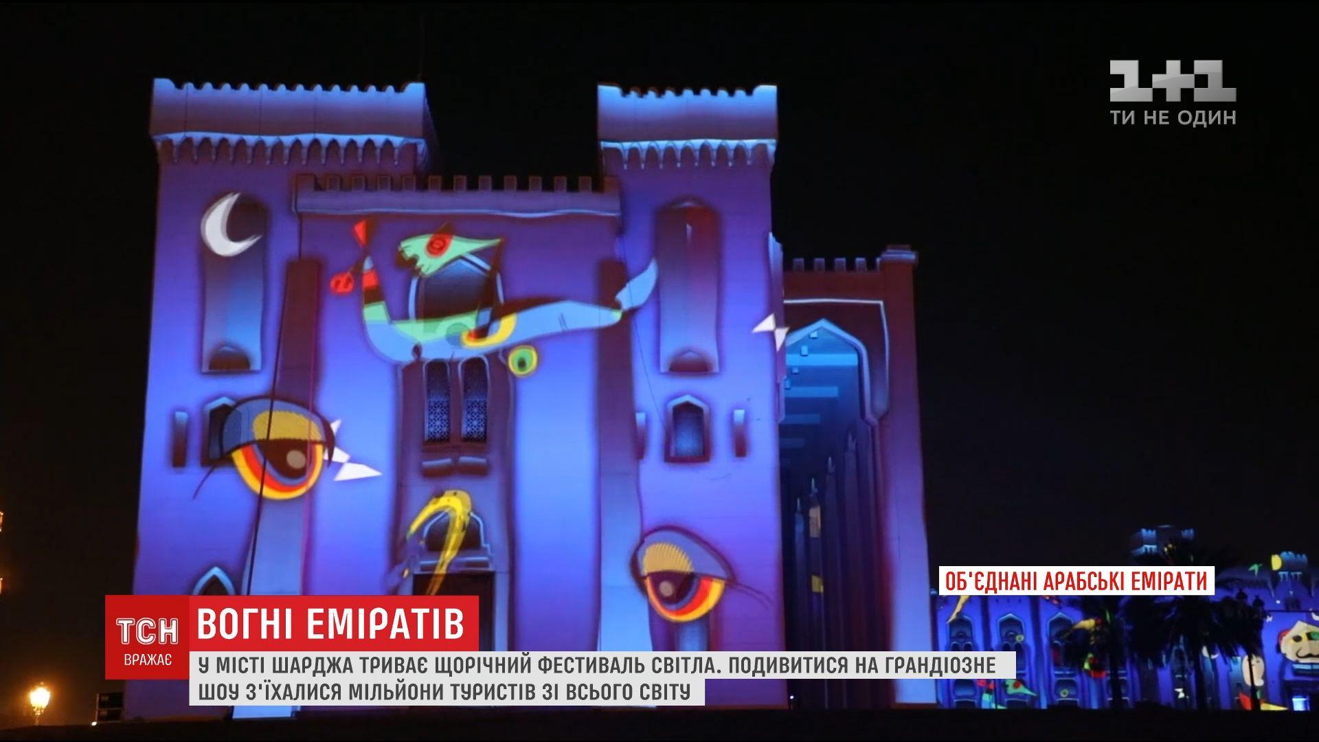 Вогні видно з космосу: в ОАЕ відбувся грандіозний фестиваль світла