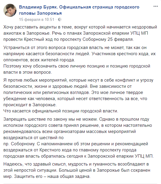 / facebook.com/Владимир-Буряк