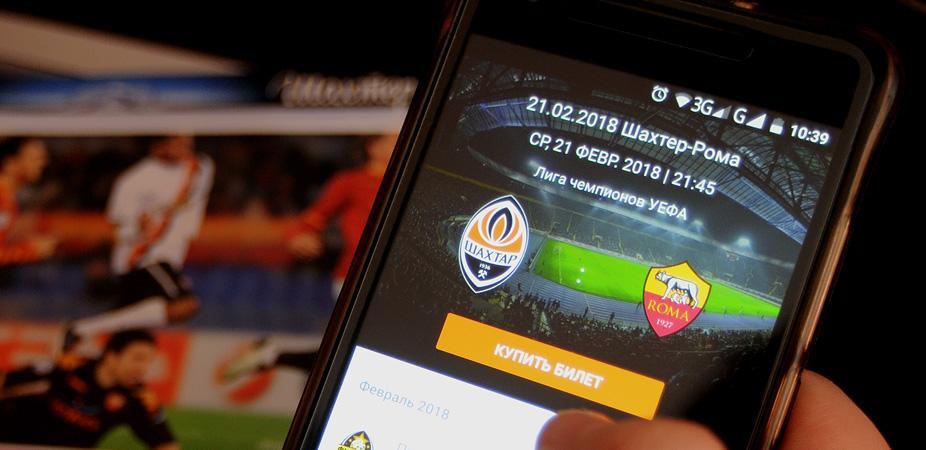 """""""Шахтер"""" запустил мобильное приложение для покупки билетов / shakhtar.com"""