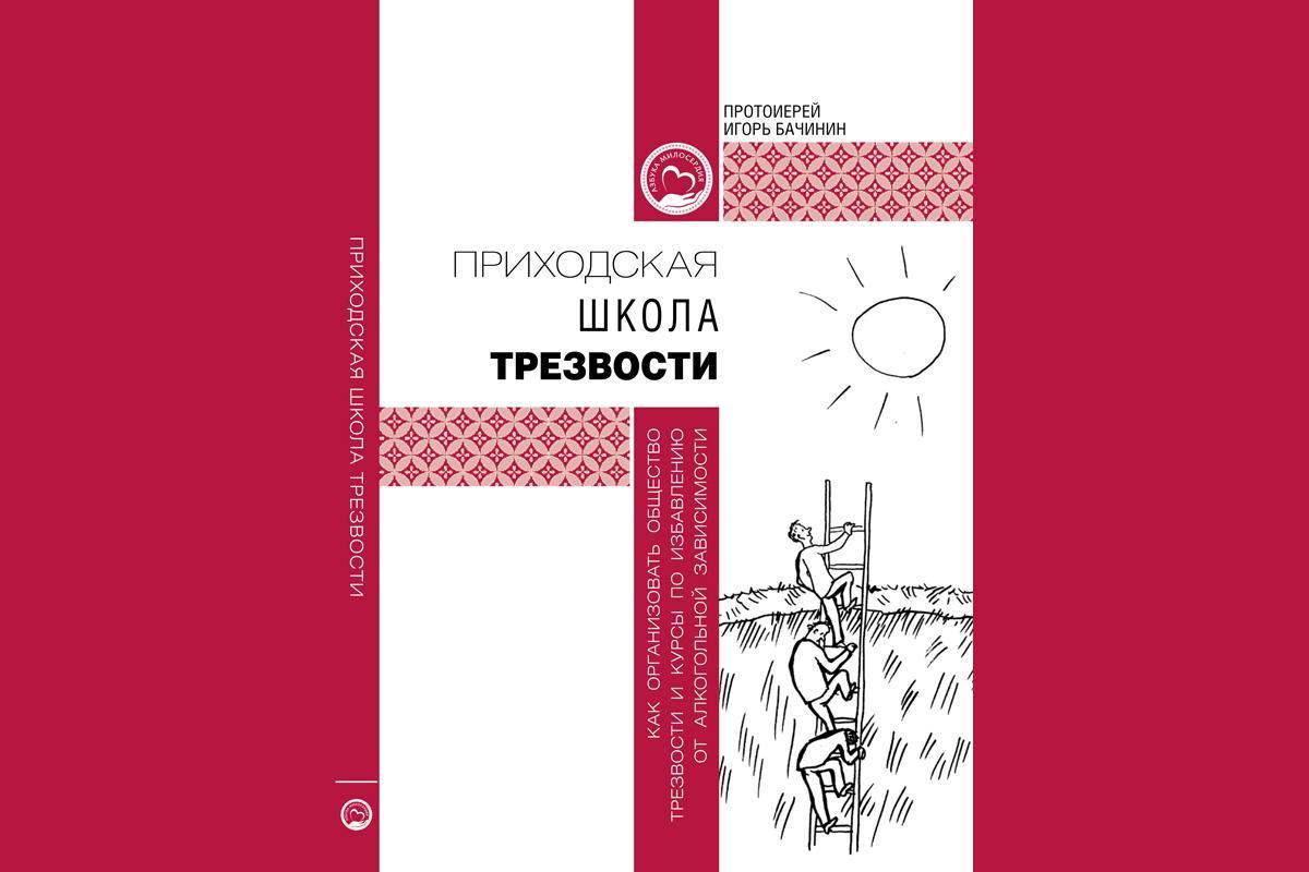 У книзі розповідається про духовні основи тверезницького руху / diaconia.ru
