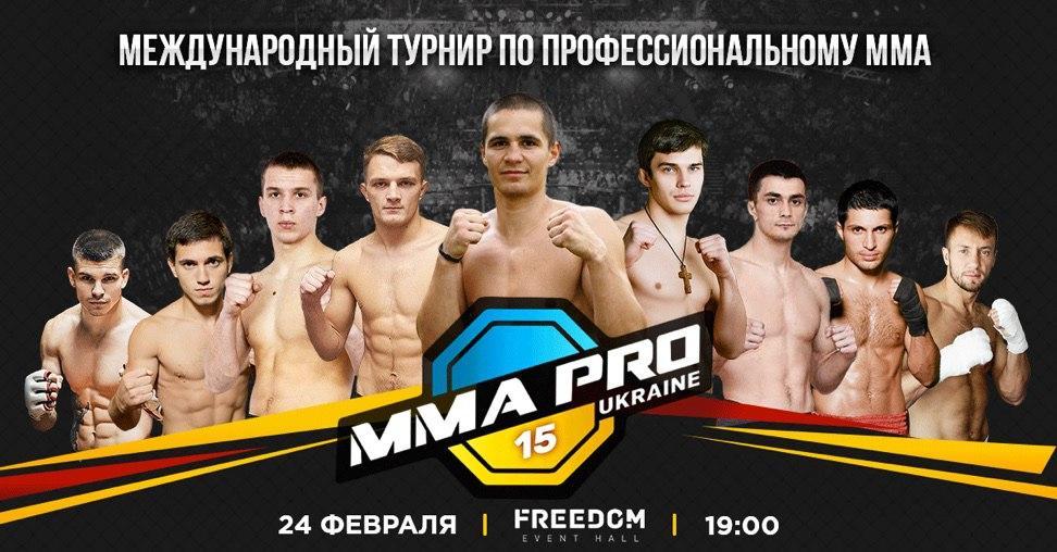 Найсильніші бійці збираються на професійний вечір в Київ / 15.mmapro.com.ua
