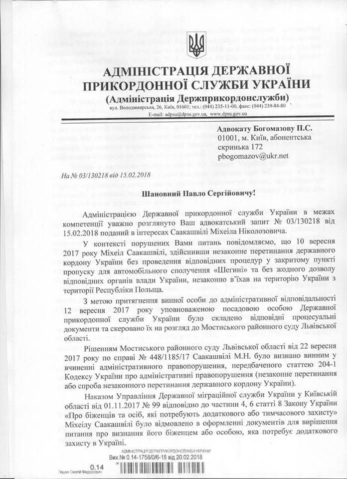 facebook.com/SaakashviliMikheil