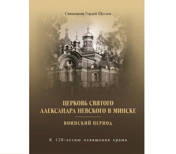 В книге развенчивается ряд мифов, связанных с историей храма / church.by