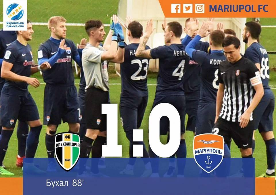 """""""Александрия"""" - """"Мариуполь"""" - 1:0 / ФК """"Мариуполь"""""""