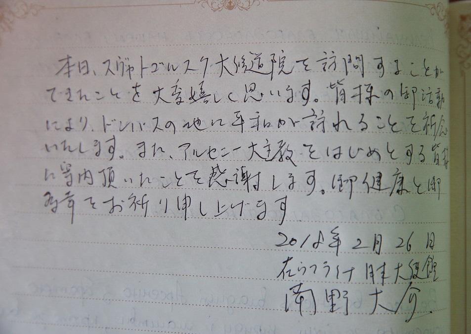 Японский дипломат оставил благодарственную надпись, в которой пожелал мира в Украине / svlavra.church.ua