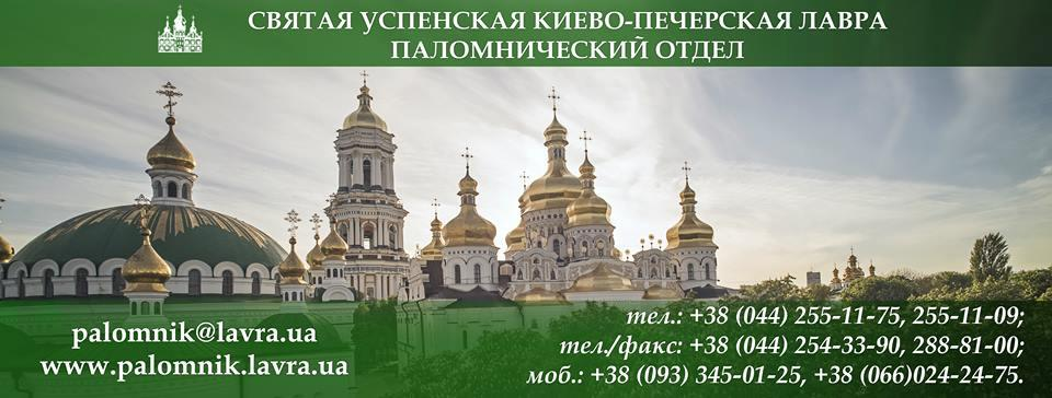 / facebook.com/palomnik.lavra