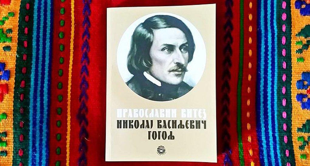 Видання являє собою збірник статей про Гоголя і вибраних уривків і листів самого письменника / foma.ru