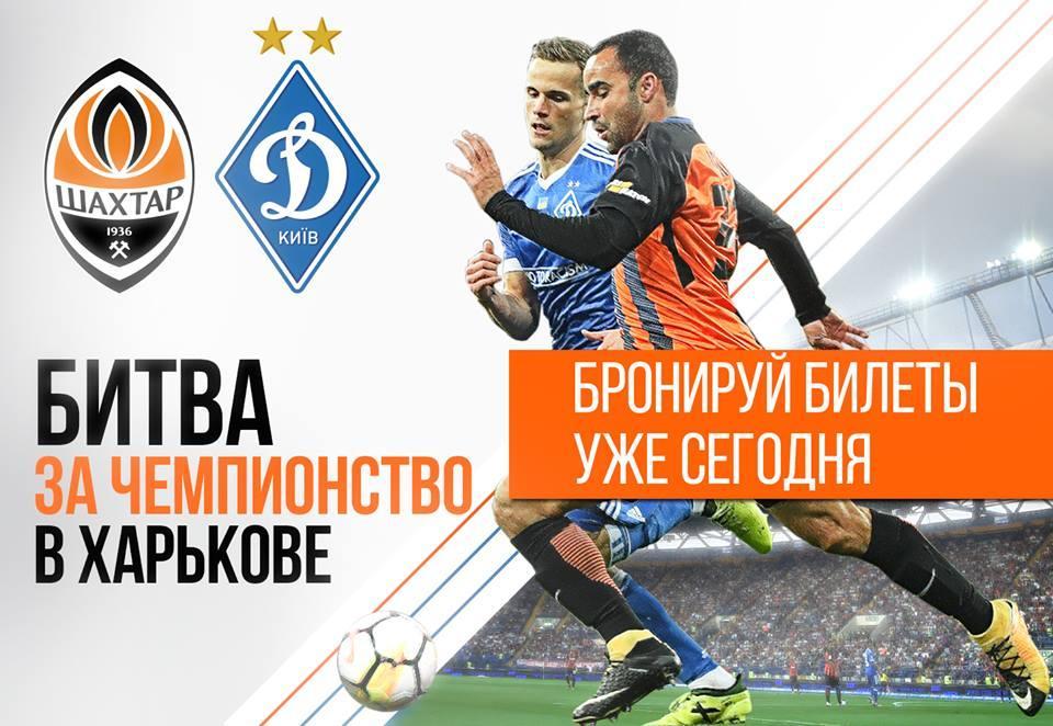 """Матч """"Шахтар"""" - """"Динамо"""" в Харкові відбудеться у середині квітня / facebook.com/fcshakhtar"""