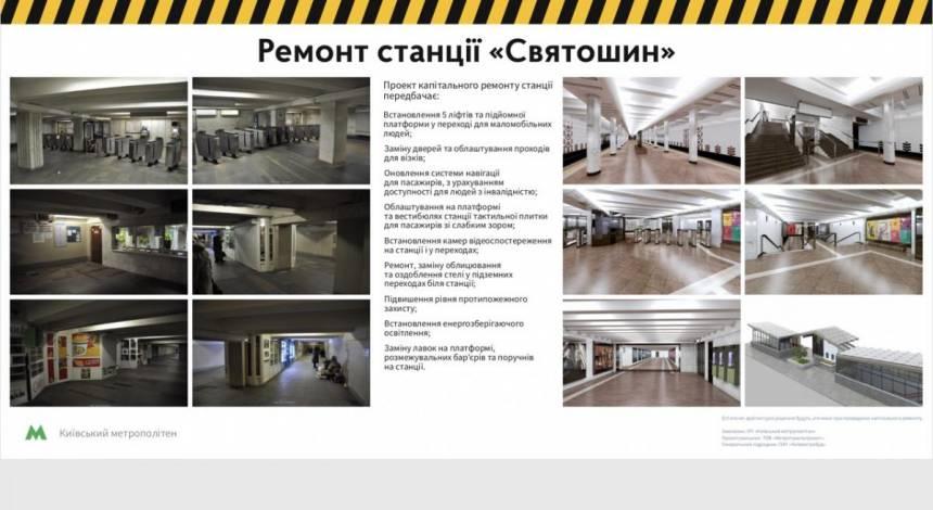 24 лютого розпочнеться капітальний ремонт станції метро «Святошин»