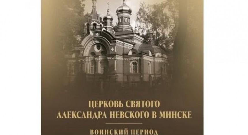 Вышла книга о минском храме святого Александра Невского