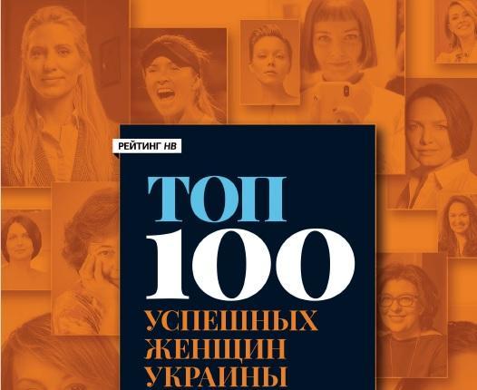 """Журнал розповів про найуспішніших українок / фото """"Новий час країни"""""""
