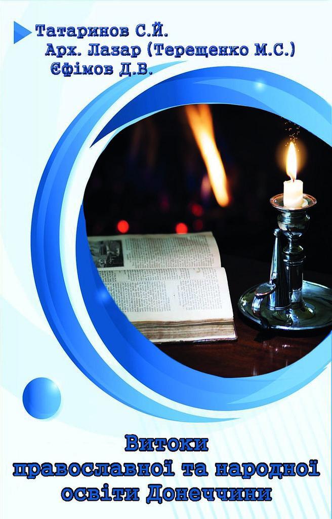 В книге помещена глава о роли Святогорского монастыря в духовном просвещении края / svlavra.church.ua