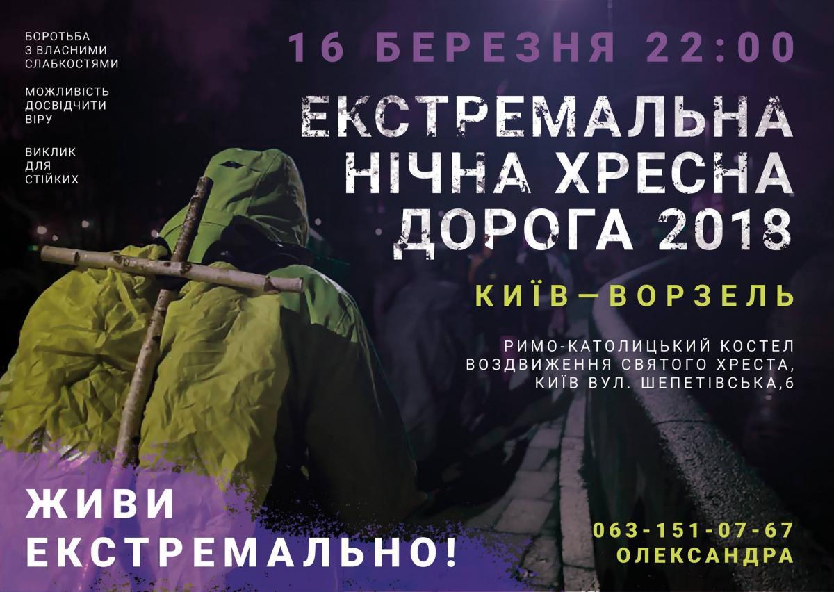 / facebook.com/Екстремальна-Хресна-Дорога-Україна