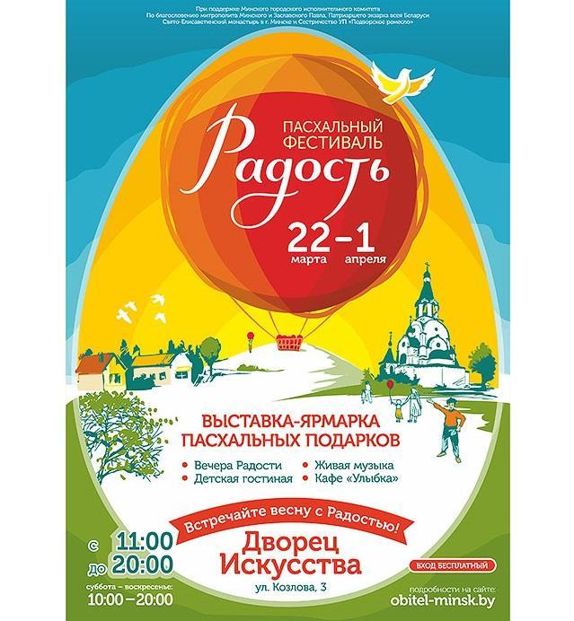 Фестиваль объединит в себе духовную, культурную, детскую и благотворительную программы / church.by