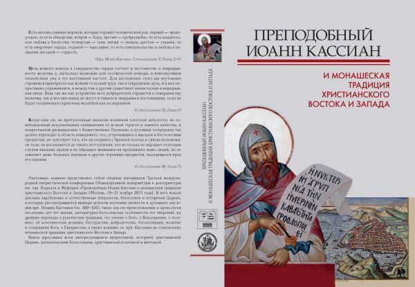 У збірнику відображено сучасний погляд на важливі аспекти вивчення особистості преподобного Іоанна Кассіана Римлянина / monasterium.ru