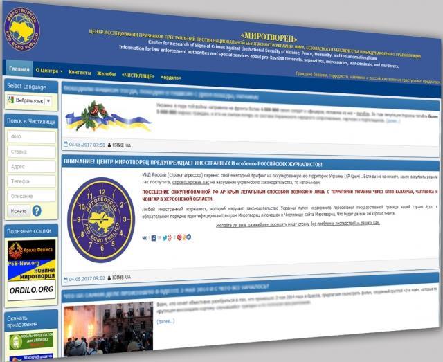 Сайт «Миротворец» призывает к расстрелам священников / news.church.ua