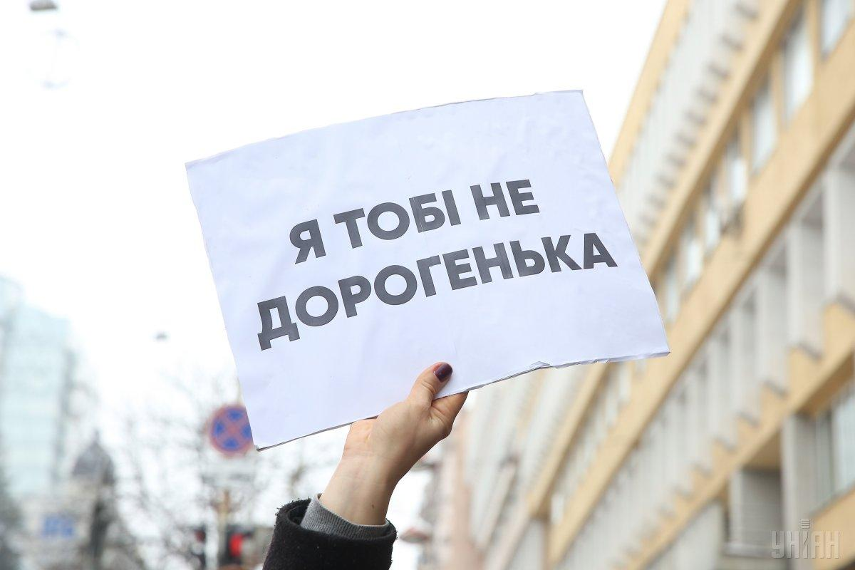 В четырех городах 8 марта напали на участниц женских акций / фото УНИАН