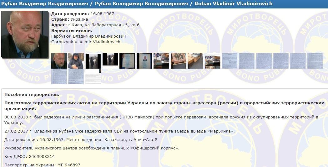 """Дані про Рубане з'явилися на сайті 9 березня / сайт """"Миротворець"""""""