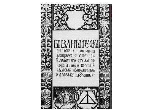Книга украшена гравюрами из изданий Скорины / church.by