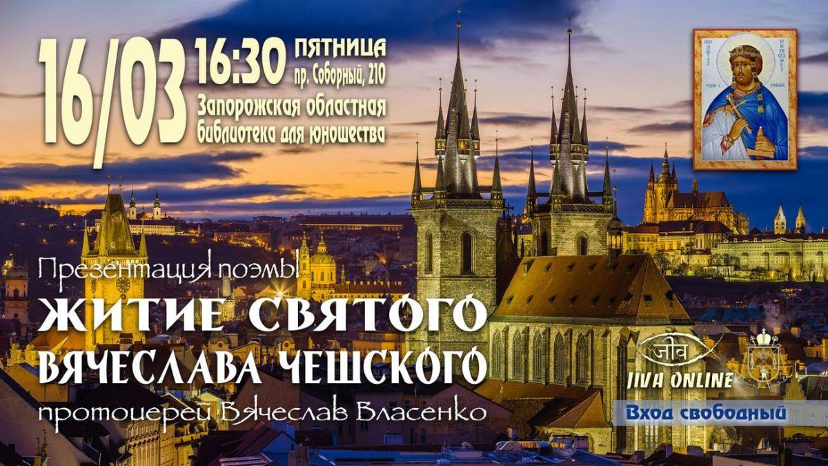 Мероприятие приурочено к празднованию Дню православной книги / hram.zp.ua