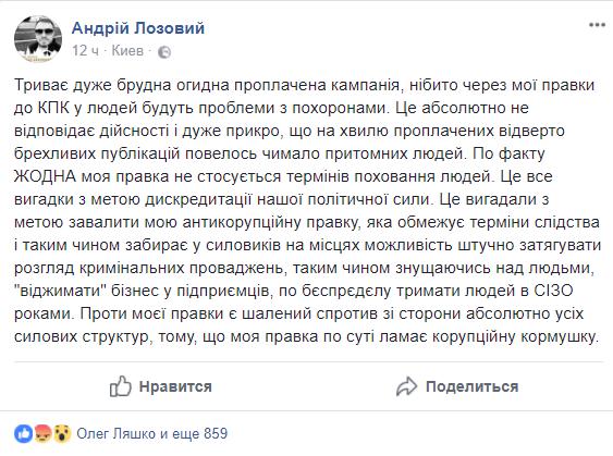 / facebook.com/Andriy.Lozovyi