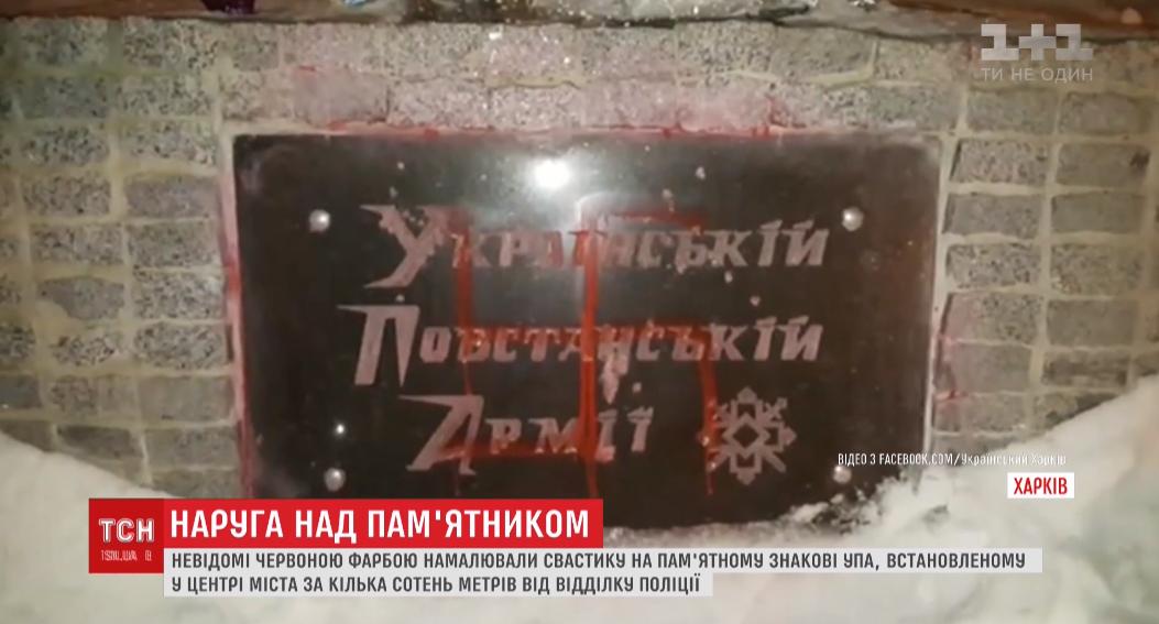 У Харкові невідомі намалювали свастику на пам'ятному камені УПА / кадр з відео ТСН