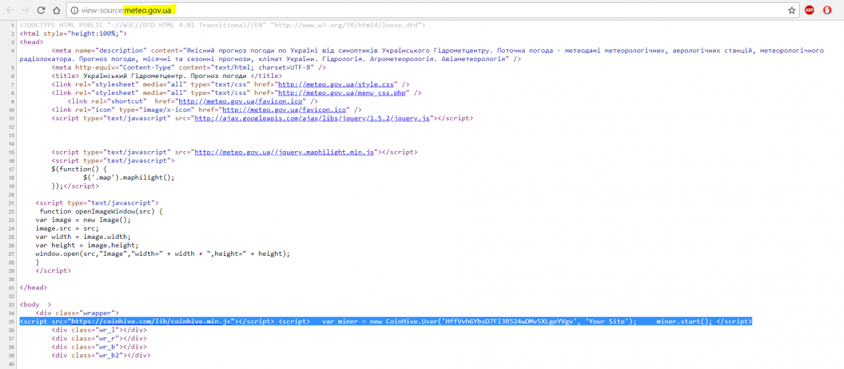 Вирусную программу можно увидеть, открыв HTML-код сайта / скриншот