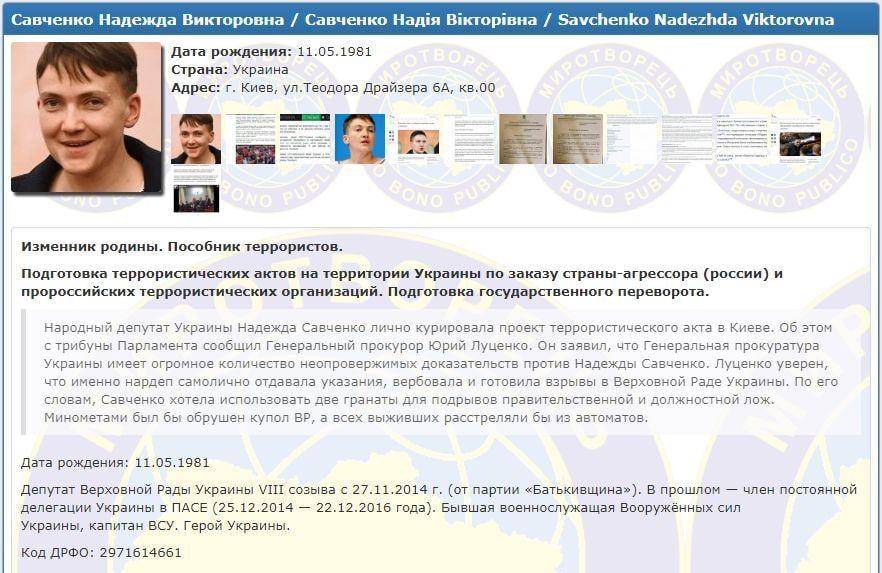 """Савченко оперативно опинилася на """"Миротворці"""" / сайт """"Миротворець"""""""