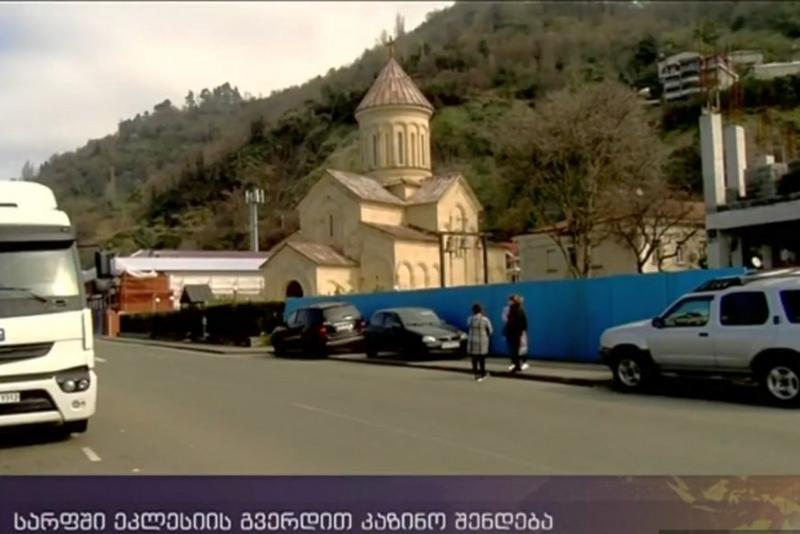 Храм на честь святого апостола Андрія Первозванного в Сарпі / karibche.ambebi.ge