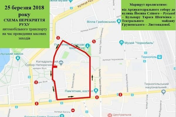 У Тернополі перекриють центральну частину міста через хрест / tenews.org.ua