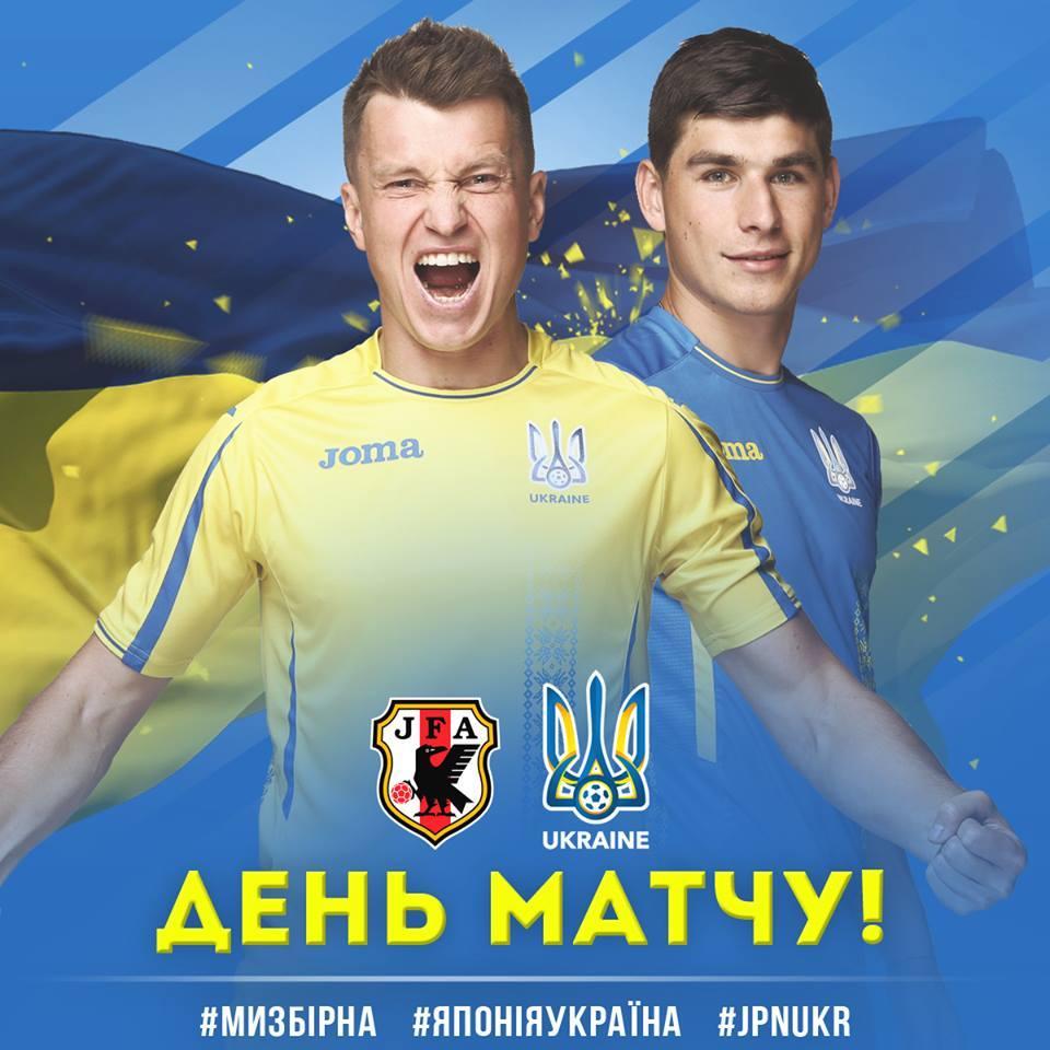 facebook.com/pg/UaNationalFootball