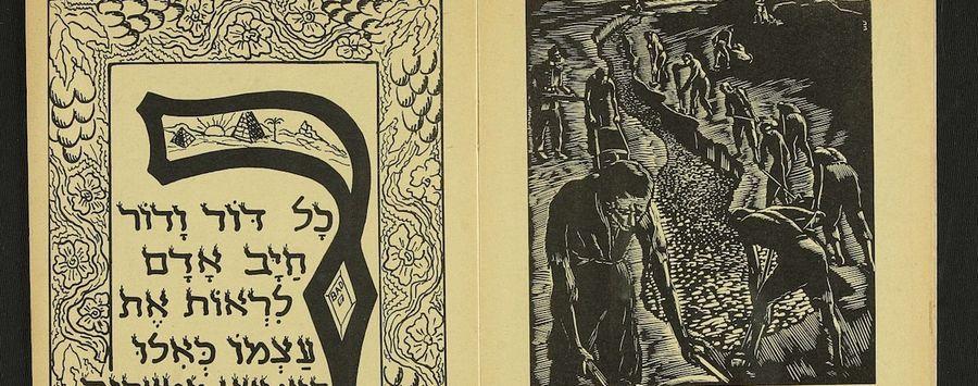 В Иерусалиме показывают агады, написанные после Холокоста / National Library of Israel