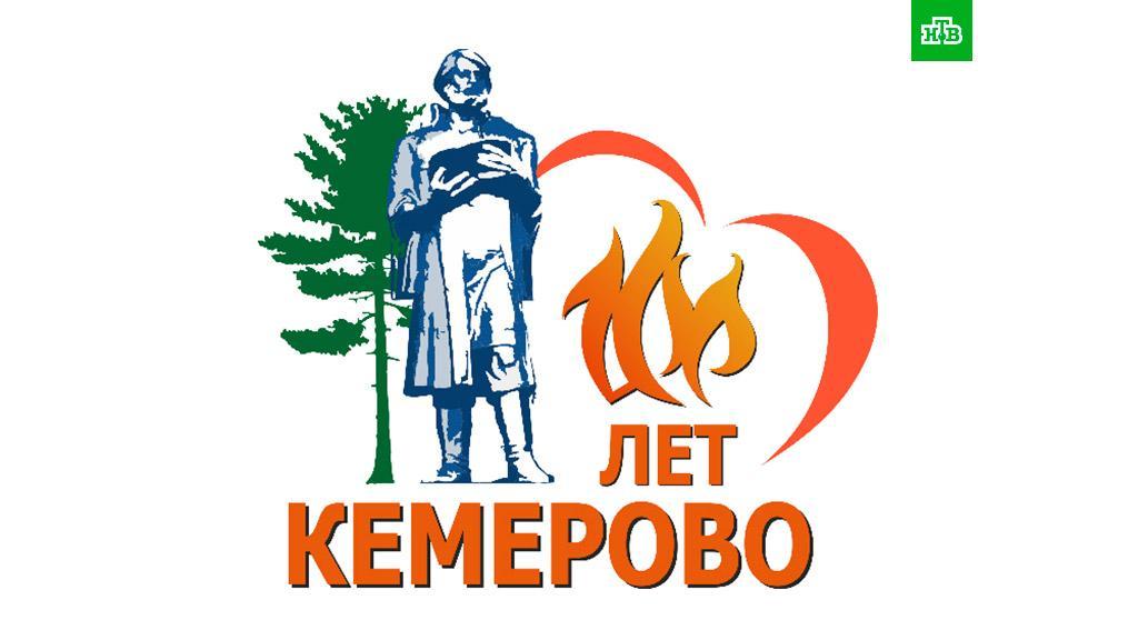 Логотип к 100-летию Кемерово с языками пламени изменят после пожара в ТЦ / фото Администрация города Кемерово