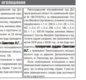"""Ликвидированного """"Гиви"""" ждут в суде 5 апреля / фото ukurier.gov.ua"""