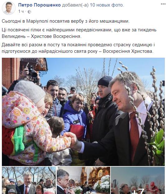 / facebook.com/petroporoshenko