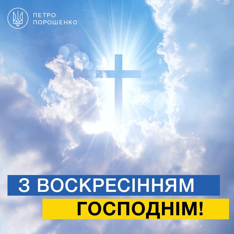 Президент поздравил христиан западного ритуала сПасхой