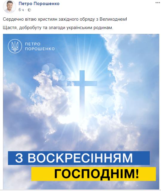 Порошенко поздравил сПасхой христиан западного ритуала
