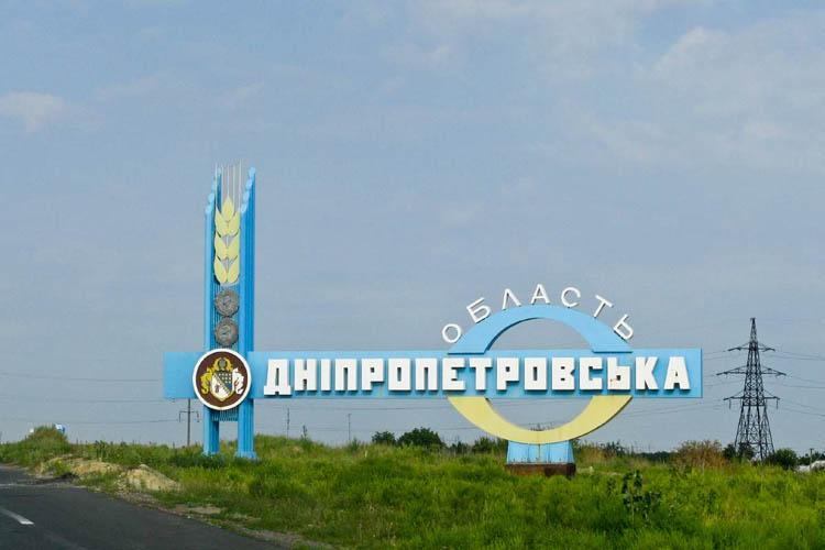 Днепропетровскую область никак не могут переименовать / фото vesti.dp.ua