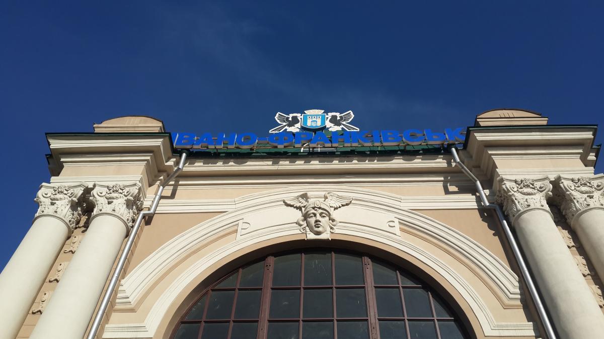 Центральний залізничний вокзал Івано-Франківська