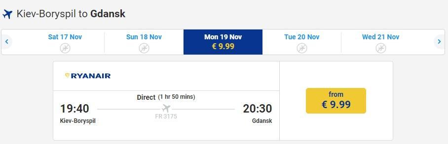 Квитки на рейс Київ - Гданськ / Скріншот