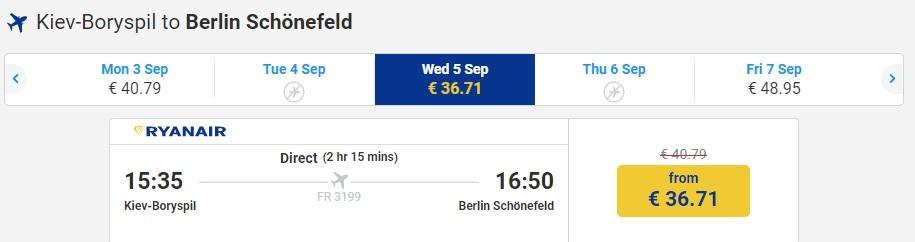 Билеты на рейс Киев - Берлин / Скриншот